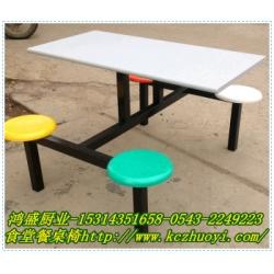 玻璃钢圆凳4人餐桌椅